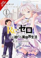 Cover of Rezero